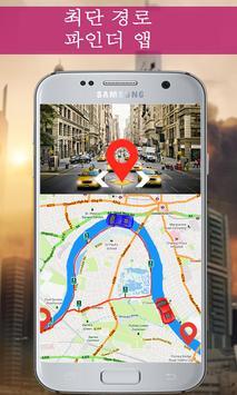 GPS 항해 & 지도 방향 - 노선 파인더 스크린샷 14