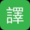 英文翻譯 | 英漢字典 アイコン