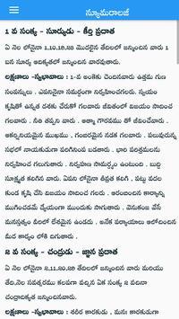 Telugu Calendar Panchangam 2019 Ekran Görüntüsü 7