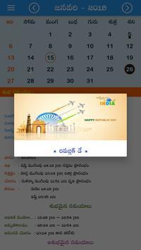 Telugu Calendar Panchangam 2019 स्क्रीनशॉट 1