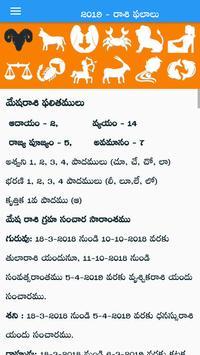 Telugu Calendar Panchangam 2019 स्क्रीनशॉट 3