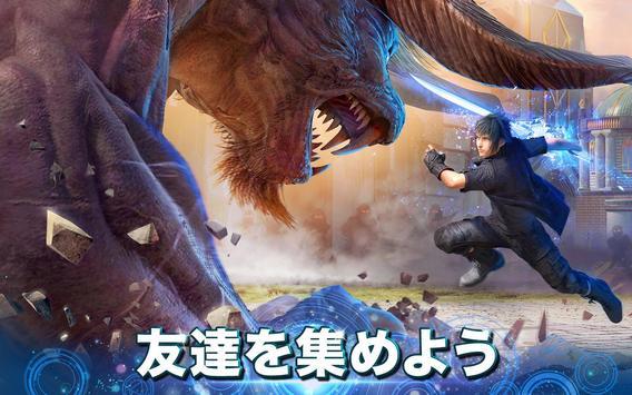 ファイナルファンタジー15: 新たなる王国 (Final Fantasy XV) スクリーンショット 8