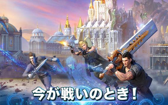 ファイナルファンタジー15: 新たなる王国 (Final Fantasy XV) スクリーンショット 9
