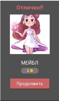 Угадай персонажа гравити фолз по арту screenshot 1