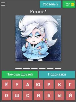 Угадай персонажа гравити фолз по арту screenshot 8