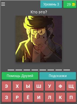Угадай персонажа гравити фолз по арту screenshot 9