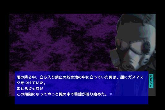 ホラーノベル プレイする怖い話2 screenshot 1