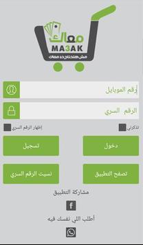 Ma3ak - معاك poster