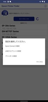 Epson Printer Finder スクリーンショット 1