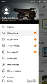 Nordgold Academy screenshot 1