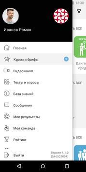 SuperStep LMS screenshot 1