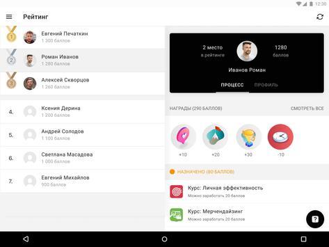 SuperStep LMS screenshot 8