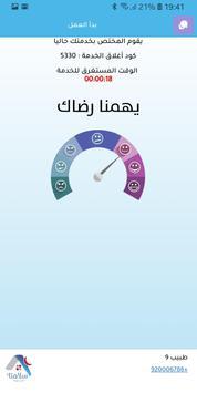 Slamatec - سلامتك screenshot 4