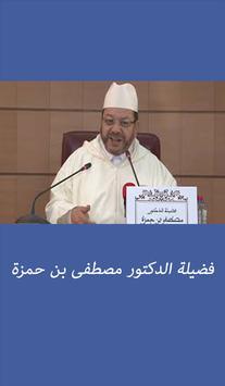 فضيلة الدكتور مصطفى بن حمزة الملصق
