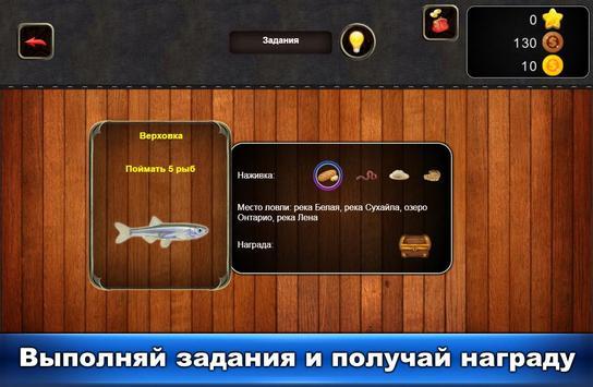 Рыбный Дождь: Рыбалка Симулятор. Спортивная ловля. скриншот 7