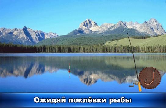 Рыбный Дождь: Рыбалка Симулятор. Спортивная ловля. скриншот 1