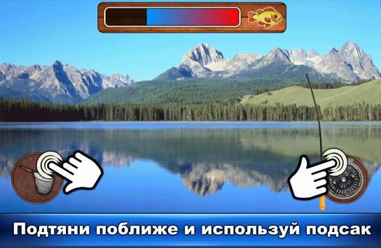 Рыбный Дождь: Рыбалка Симулятор. Спортивная ловля. скриншот 2