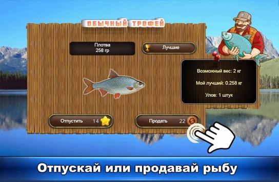 Рыбный Дождь: Рыбалка Симулятор. Спортивная ловля. скриншот 3