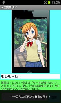 人工無能リゼ screenshot 1