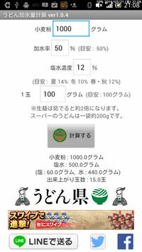 うどん加水量計算 poster