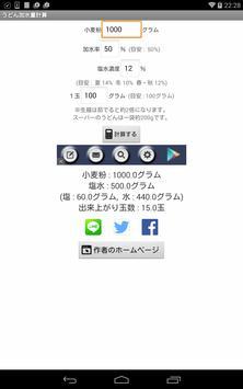 うどん加水量計算 screenshot 3
