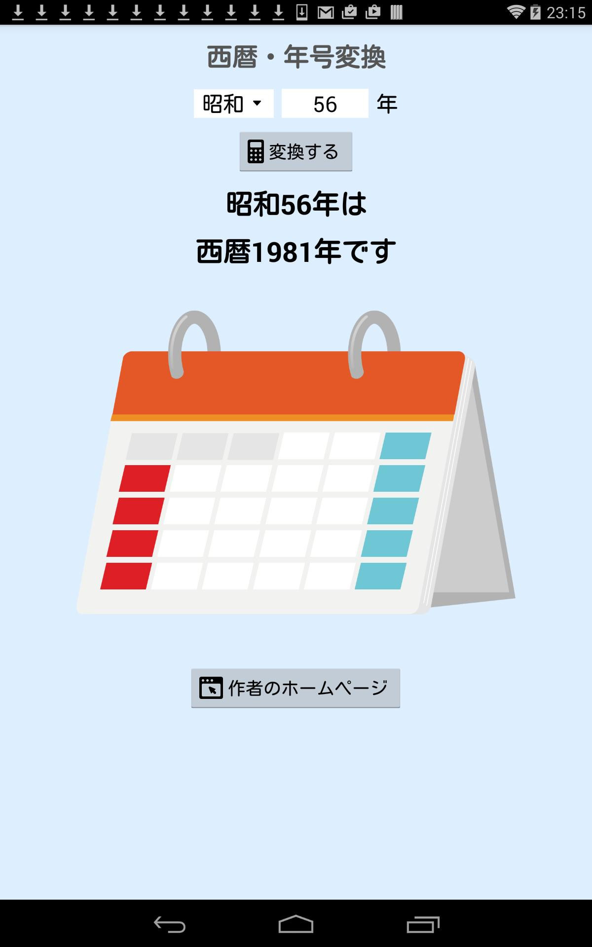 年 西暦 56 昭和