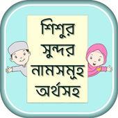 শিশুর সুন্দর সুন্দর ইসলামিক নাম ও অর্থ Baby names icon