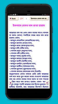 শিশুর সুন্দর সুন্দর ইসলামিক নাম ও অর্থ Baby names screenshot 3