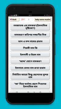 শিশুর সুন্দর সুন্দর ইসলামিক নাম ও অর্থ Baby names screenshot 5