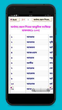 শিশুর সুন্দর সুন্দর ইসলামিক নাম ও অর্থ Baby names screenshot 6