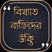 ukti bangla  বিখ্যাত উক্তি icon