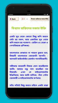 ukti bangla  বিখ্যাত উক্তি screenshot 11