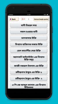 ukti bangla  বিখ্যাত উক্তি screenshot 5