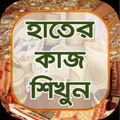 হাতের কাজ শেখা ~ bangladeshi hosto shilpo icon