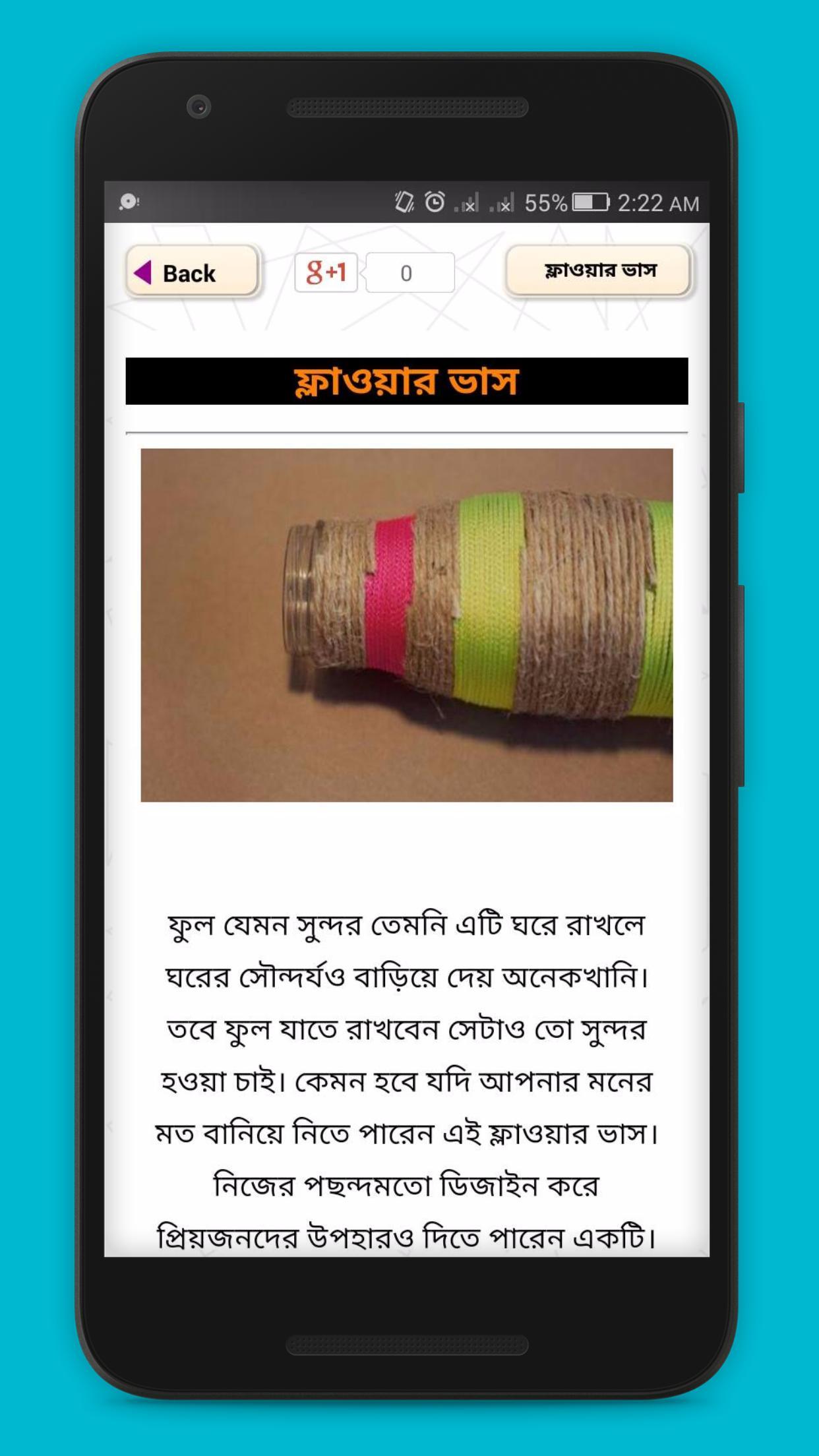 হাতের কাজ শেখা ~ bangladeshi hosto shilpo poster