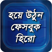 হিরো hote chai icon
