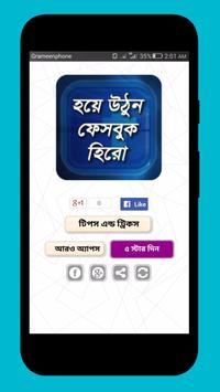 হিরো hote chai poster
