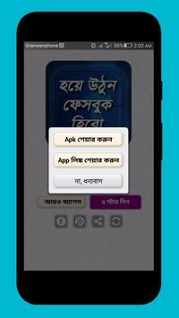 হিরো hote chai screenshot 4