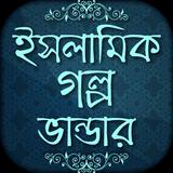 ইসলামিক গল্প islamic story bangla
