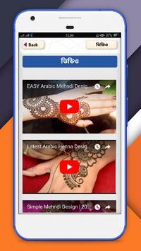 মেহেদী ডিজাইন screenshot 2