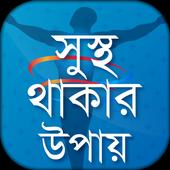 Health Tips in Bangla বাংলা হেলথ টিপস icon