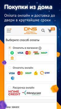 DNS скриншот 2