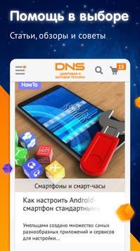 DNS скриншот 6