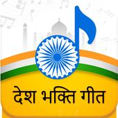 Desh Bhakti Songs icon