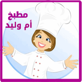 ikon وصفات مطبخ أم وليد