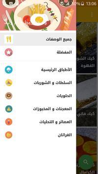 وصفات مطبخ أم وليد screenshot 3