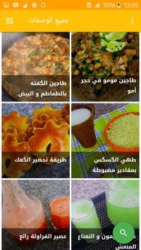 وصفات مطبخ أم وليد screenshot 4