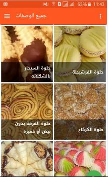 حلويات مغربية اقتصادية Plakat
