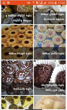حلويات مغربية اقتصادية Ekran Görüntüsü 1