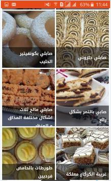 حلويات مغربية اقتصادية captura de pantalla 2